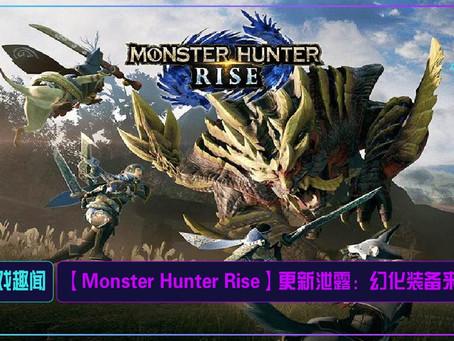 【Monster Hunter Rise】更新泄露:幻化装备来袭