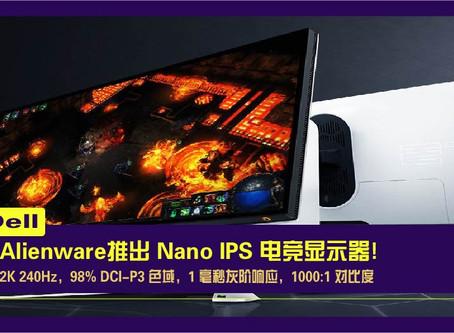 Alienware推出 Nano IPS 电竞显示器:2K 240Hz,98% DCI-P3 色域