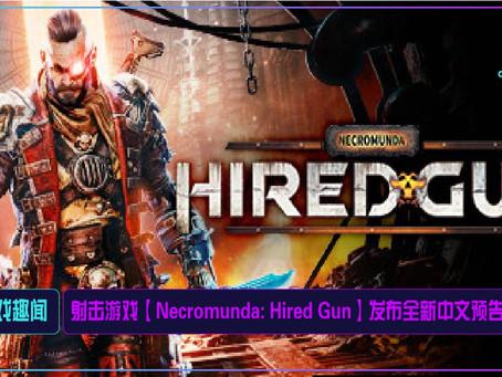 射击游戏【Necromunda: Hired Gun】发布全新中文预告片