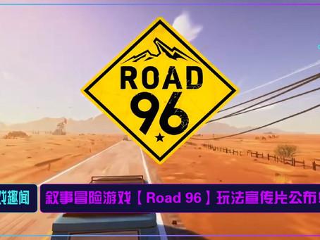 叙事冒险游戏【Road 96】玩法宣传片公布