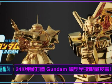 24K纯金打造 Gundam 模型全球限量发售
