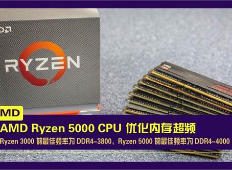 AMD Ryzen 5000 CPU 优化内存超频:Ryzen 3000 的最佳频率为 DDR4-3800,Ryzen 5000 的最佳频率为 DDR4-4000