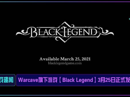 Warcave旗下游戏【Black Legend】3月25日正式发售