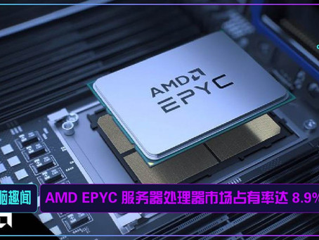 AMD EPYC 服务器处理器市场占有率达 8.9%