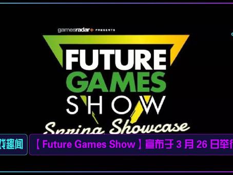 【Future Games Show】宣布于 3 月 26 日举行