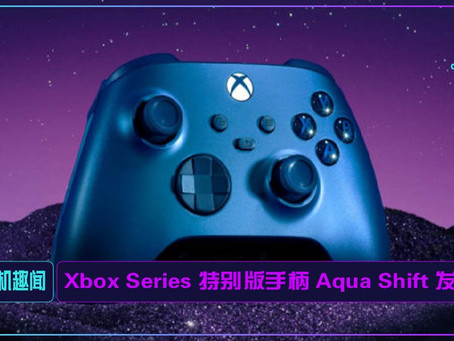 Xbox Series 特别版手柄 Aqua Shift 发布