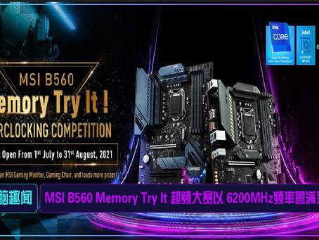 MSI B560 Memory Try It 超频大赛以杰出的 6200MHz频率圆满落幕