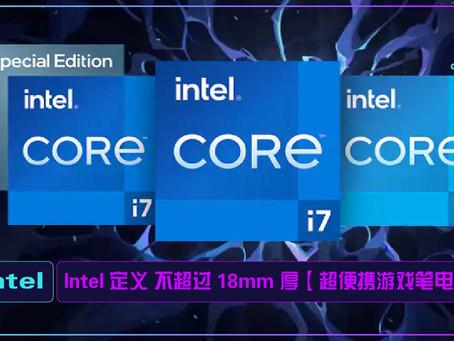 Intel 定义 不超过 18mm 厚【超便携游戏笔电】