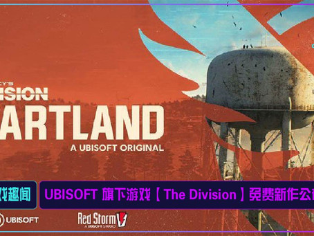 UBISOFT 旗下游戏【The Division】免费新作公布
