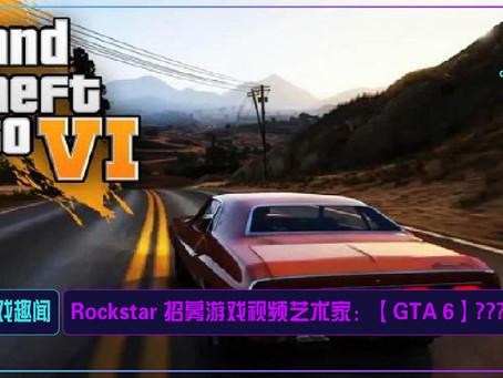 Rockstar 招募游戏视频艺术家:【GTA 6】???