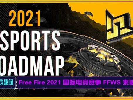 Free Fire 2021 国际电竞赛事 FFWS 来临