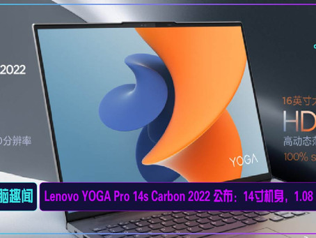 Lenovo YOGA Pro 14s Carbon 2022 公布:14寸机身,1.08 kg
