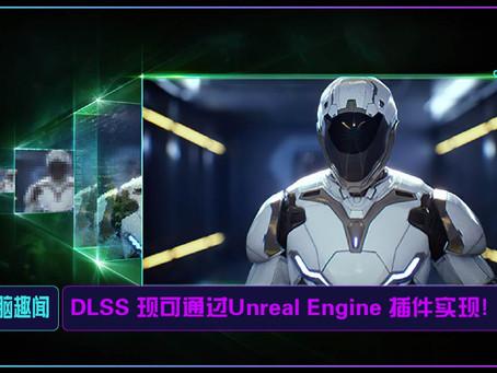 DLSS 现可通过Unreal Engine 插件实现