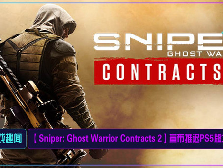 【Sniper: Ghost Warrior Contracts 2】宣布推迟PS5版本