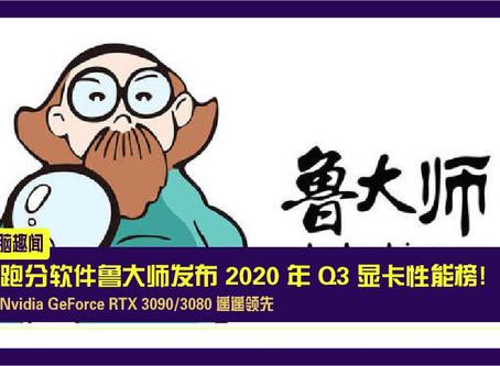 跑分软件鲁大师发布 2020 年 Q3 显卡性能榜:Nvidia GeForce RTX 3090/3080 遥遥领先