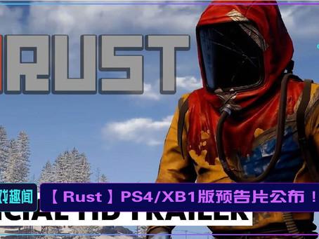 【Rust】PS4/XB1版预告片公布