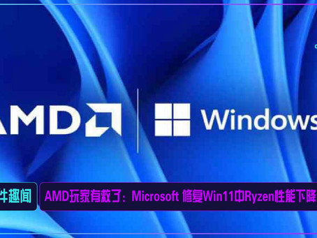 AMD玩家有救了:Microsoft 修复Win11中Ryzen性能下降问题