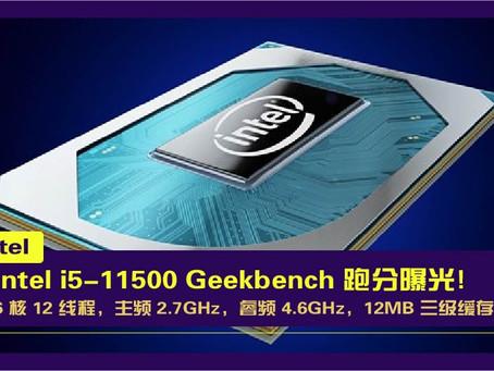 Intel i5-11500 Geekbench 跑分曝光:6 核 12 线程,主频 2.7GHz,睿频 4.6GHz,12MB 三级缓存