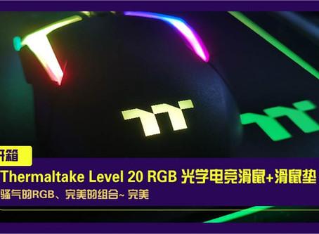 Thermaltake Level 20 RGB 电竞滑鼠+滑鼠垫