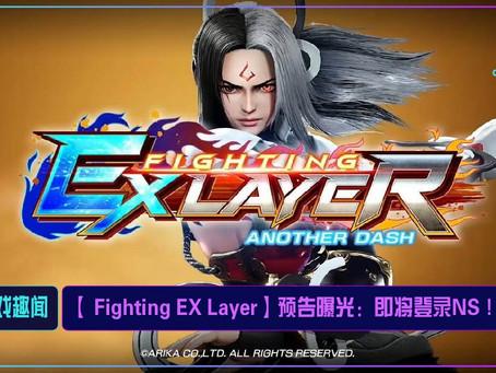 【 Fighting EX Layer】预告曝光:即将登录NS