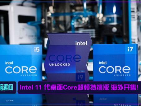 Intel 11 代桌面Core超频特挑版 海外开售