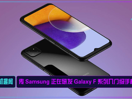 传 Samsung 正在研发 Galaxy F 系列入门级手机