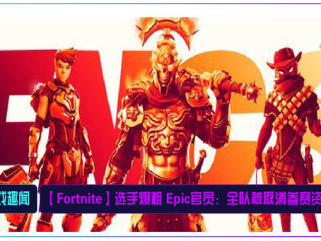 【Fortnite】选手爆粗 Epic官员:全队被取消参赛资格