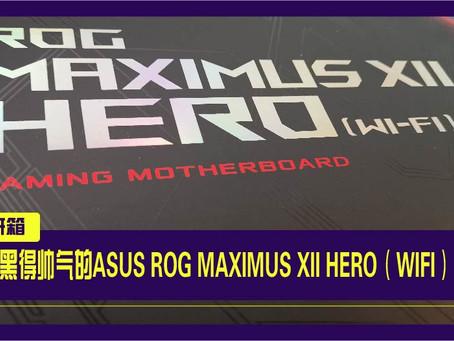 【开箱】Asus ROG Maximus XII Hero (WIFI)