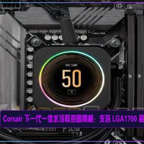 Corsair 下一代一体水冷散热器亮相:支持 LGA1700 接口,自带彩屏