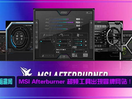 MSI Afterburner 超频工具出现冒牌网站
