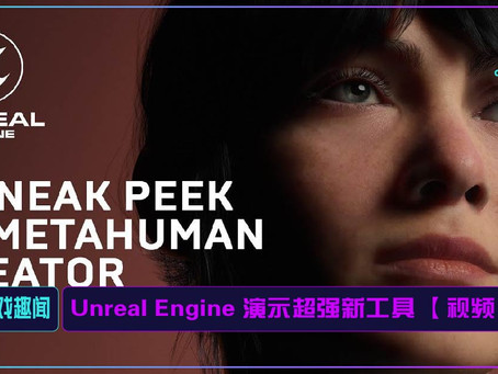 Unreal Engine 演示超强新工具 【视频】