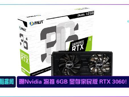 曝Nvidia 将推 6GB 显存亲民版 RTX 3060