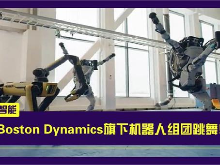 Boston Dynamics旗下机器人组团跳舞