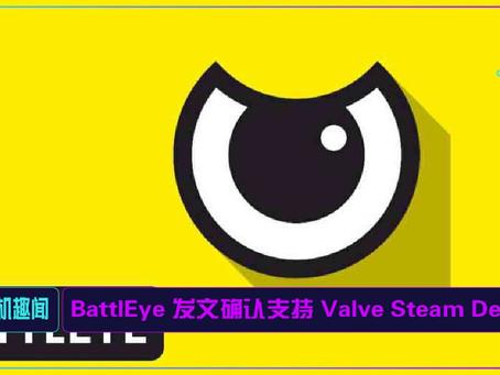 BattlEye 发文确认支持 Valve Steam Deck
