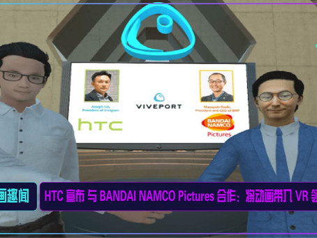 HTC 宣布 与 BANDAI NAMCO Pictures 合作:将动画带入 VR 领域