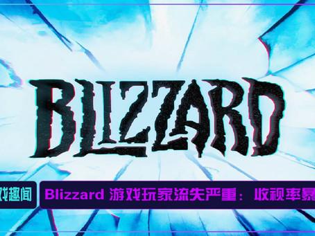 Blizzard 游戏玩家流失严重:收视率暴跌