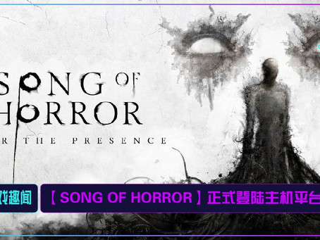 【SONG OF HORROR】正式登陆主机平台