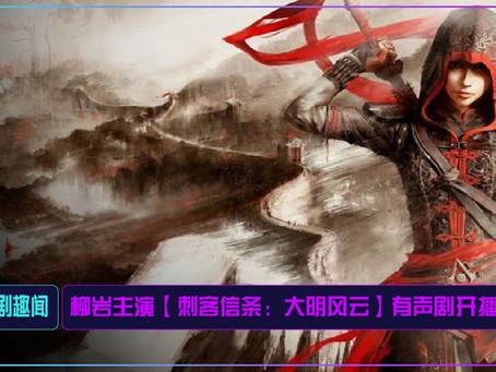 柳岩主演【刺客信条:大明风云】有声剧开播