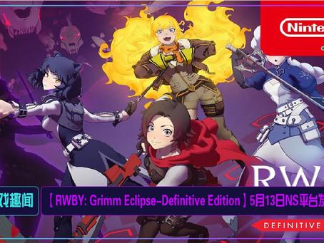 【RWBY: Grimm Eclipse-Definitive Edition】5月13日NS平台发售