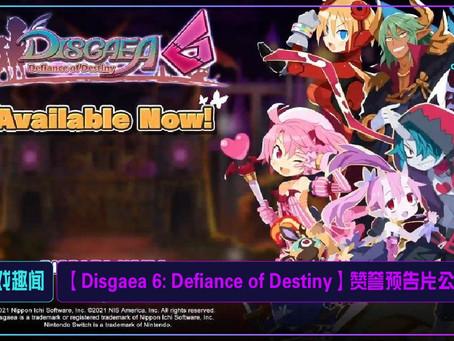 【Disgaea 6: Defiance of Destiny】赞誉预告片公布
