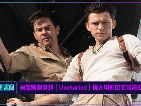 寻宝冒险游戏【Uncharted】真人电影中文预告公布