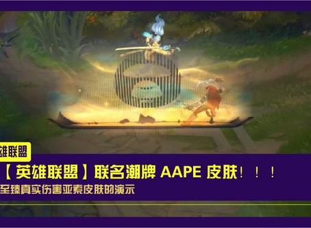 【英雄联盟】联名潮牌 AAPE 皮肤