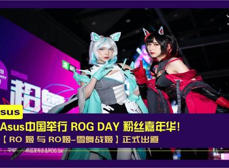 Asus中国举行 ROG DAY 粉丝嘉年华:【RO 姬 与 RO姬-雪舞战姬】正式出道