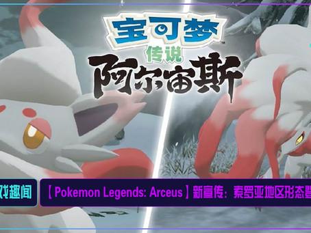 【Pokémon Legends: Arceus】新宣传:索罗亚地区形态登场