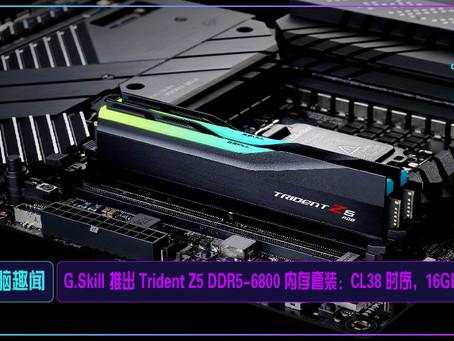 G.Skill 推出 Trident Z5 DDR5-6800 内存套装:CL38 时序,16GB×2