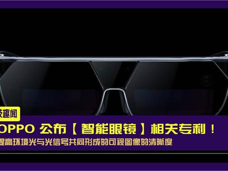 OPPO 公布【智能眼镜】相关专利