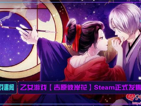 乙女游戏【吉原彼岸花】Steam正式发售