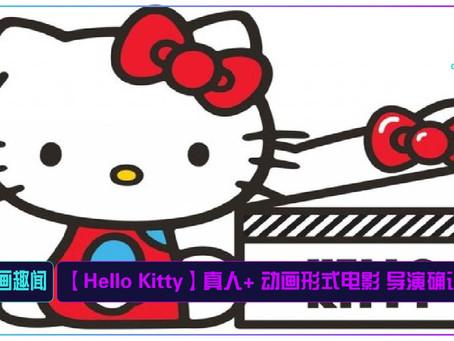 【Hello Kitty】真人+ 动画形式电影 导演确认