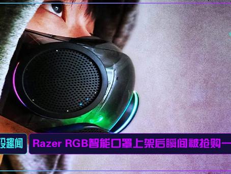 Razer RGB智能口罩上架后瞬间被抢购一空
