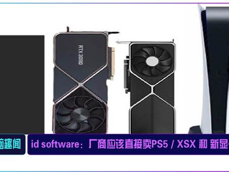 id software:厂商应该直接卖PS5 / XSX 和 新显卡